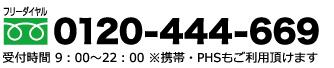 フリーダイヤル0120-444-669 受付時間9:00~22:00 ※携帯・PHSもご利用頂けます